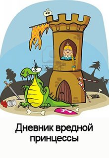"""Книга. """"Дневник вредной Принцессы"""" читать онлайн"""