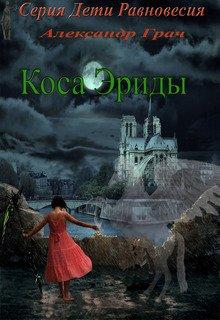 """Книга. """"Коса Эриды"""" читать онлайн"""