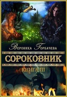 """Книга. """"Сороковник. Книга 3"""" читать онлайн"""