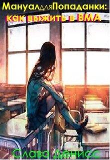 """Книга. """" Мануал для Попаданки: Как выжить в Вма"""" читать онлайн"""