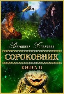 """Книга. """"Сороковник. Книга 2"""" читать онлайн"""