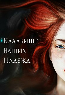 """Книга. """"Кладбище Ваших Надежд"""" читать онлайн"""