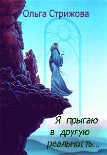 """Книга. """"Я прыгаю в другую реальность..."""" читать онлайн"""