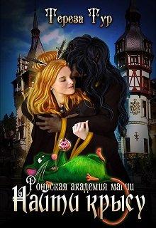 """Книга. """"Роннская академия магии- 2. Найти крысу"""" читать онлайн"""