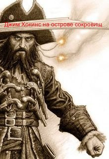 "Книга. ""                      Джим Хокинс на острове с сокровищами"" читать онлайн"