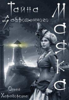 "Книга. ""Тайна заброшенного маяка"" читать онлайн"