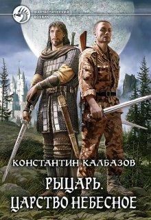 """Книга. """"Рыцарь. Царство небесное"""" читать онлайн"""