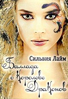 """Книга. """"Баллада о королеве драконов"""" читать онлайн"""