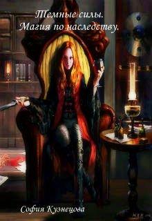 """Книга. """"Темные силы. Магия по наследству"""" читать онлайн"""