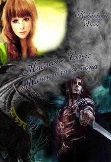 """Книга. """"Наследие Розы: Танец для демона. Эпизод 1"""" читать онлайн"""