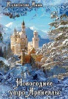 """Книга. """"Новогоднее утро Аранеллы"""" читать онлайн"""
