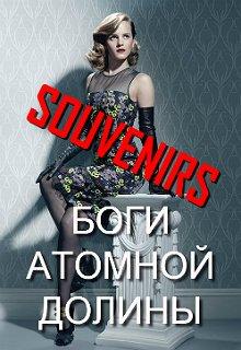 """Книга. """"Souvenirs (боги атомной долины)"""" читать онлайн"""