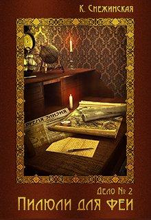"""Книга. """"Пилюли для феи (дело №2)"""" читать онлайн"""