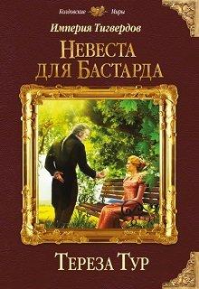 """Книга. """"Империя Тигвердов. Невеста для бастарда (бывш. Мой ректор)"""" читать онлайн"""
