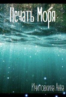 """Книга. """"Печать Моря"""" читать онлайн"""