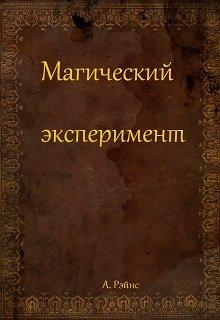 """Книга. """"Магический эксперимент"""" читать онлайн"""
