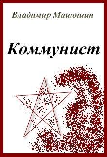 "Книга. ""Коммунист"" читать онлайн"
