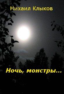 """Книга. """"Ночь, монстры..."""" читать онлайн"""