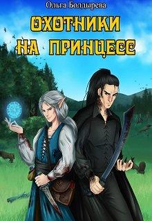 "Книга. ""Охотники на принцесс"" читать онлайн"