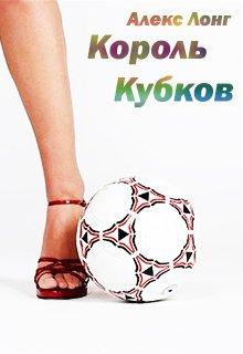 """Книга. """"Король Кубков"""" читать онлайн"""