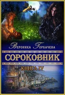 """Книга. """"Сороковник. Книга 4"""" читать онлайн"""