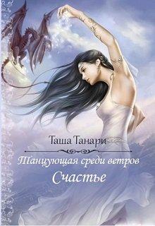 """Книга. """"Танцующая среди ветров. Счастье. Часть 4"""" читать онлайн"""