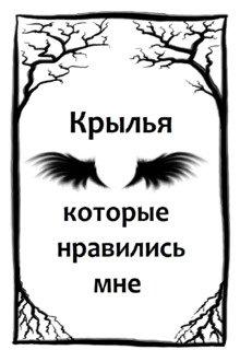 """Книга. """"Крылья, которые нравились мне"""" читать онлайн"""
