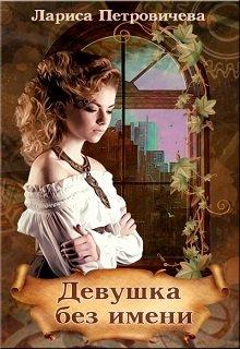 """Книга. """"Девушка без имени"""" читать онлайн"""