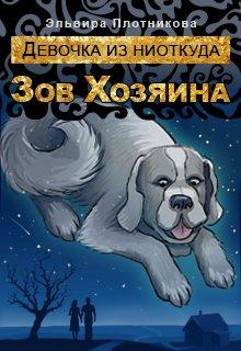 """Книга. """"Девочка из ниоткуда-3. Зов Хозяина"""" читать онлайн"""