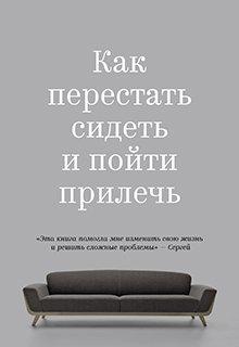 """Книга. """"Как перестать сидеть и пойти прилечь"""" читать онлайн"""