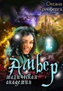 """Книга. """"Амбер. Магическая Академия"""" читать онлайн"""