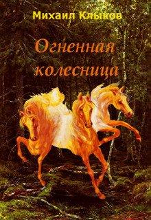 """Книга. """"Огненная колесница"""" читать онлайн"""