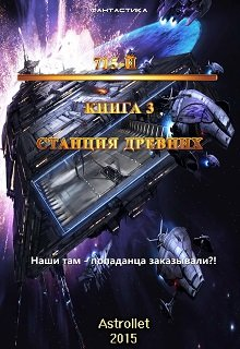 """Книга. """"715-й Станция Древних"""" читать онлайн"""
