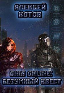 """Книга. """"onia Online: Эфир двух миров"""" читать онлайн"""