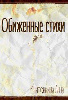 """Книга. """"Обиженные стихи"""" читать онлайн"""