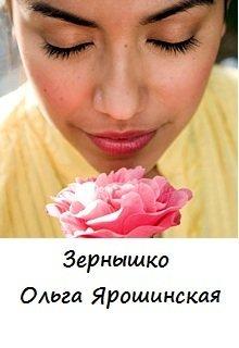 "Книга. ""Зернышко"" читать онлайн"