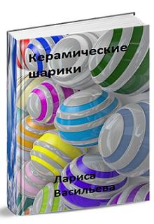 """Книга. """"Керамические шарики"""" читать онлайн"""