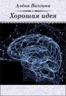 """Книга. """"Хорошая идея"""" читать онлайн"""