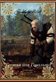 """Книга. """"Бестия для Геральта, или ведьмачьи будни Никаноровны."""" читать онлайн"""