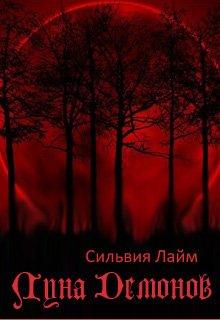 """Книга. """"Луна Демонов"""" читать онлайн"""