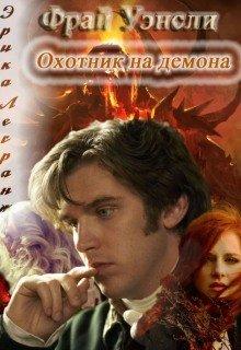 """Книга. """"Фрай Уэнсли - охотник на демона"""" читать онлайн"""