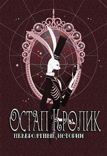 """Книга. """"Остап Кролик - Невероятные Истории"""" читать онлайн"""