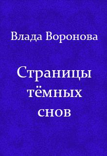 """Книга. """"Страницы тёмных снов"""" читать онлайн"""
