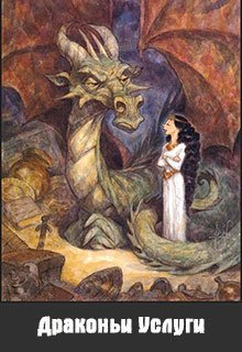 """Книга. """"Драконьи Услуги"""" читать онлайн"""