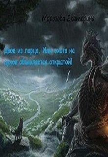 """Книга. """"Двое из ларца. Или охота на духов объявляется открытой!"""" читать онлайн"""