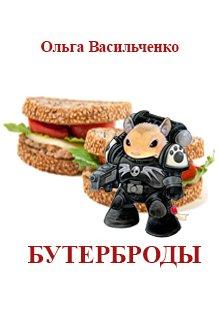 "Книга. ""Бутерброды"" читать онлайн"