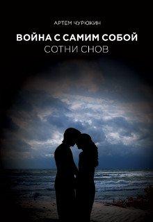 """Книга. """"Война с самим собой: Сотни Снов"""" читать онлайн"""