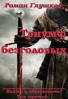 "Книга. ""Триумф безголовых"" читать онлайн"