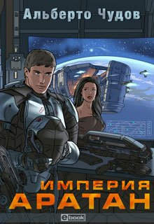 "Книга. ""Империя Аратан"" читать онлайн"