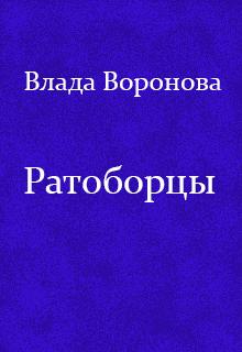"""Книга. """"Ратоборцы"""" читать онлайн"""
